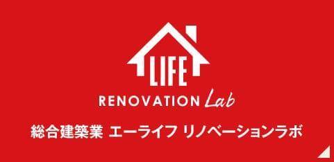 総合建築業 エーライフ イノベーションラボ