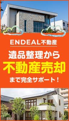 「EXSIA不動産 」遺品整理から不動産売却まで完全サポート