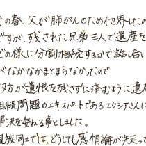 生駒市 Yさん