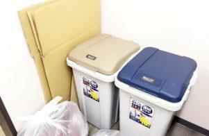 一般廃棄物と産業廃棄物について①